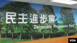 民进党中央党部(美国之音 张永泰拍摄)