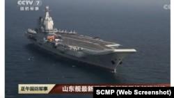 Tàu sân bay Sơn Đông của Trung Quốc. Photo: CCTV