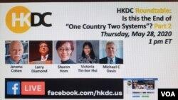 """華府香港關注組舉辦""""香港一國兩制是否已經終結?""""的網上研討會。"""