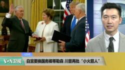 """VOA连线:白宫要换国务卿蒂勒森,川普再批""""小火箭人"""""""