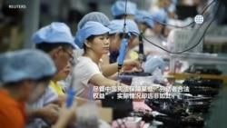 反映美国政府政策立场的视频社论:对中国强迫劳工行为的关注