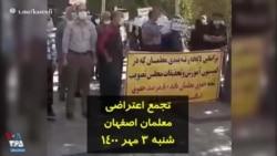تجمع اعتراضی معلمان اصفهان - شنبه ۳ مهر ۱۴۰۰