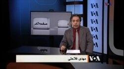 صفحه آخر، ۱۵ اوت: شغل وکالت در ایران