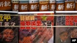 Tư liệu- ảnh chụp 4/7/ 2019, các tạp chí in hình Chủ tịch TQ Tập Cận Bình và TT Mỹ Donald Trump và chiến tranh thương mại bày bán tại một sạp báo ở Hong Kong. (AP)
