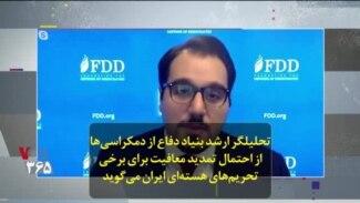 تحلیلگر ارشد بنیاد دفاع از دمکراسیها از احتمال تمدید معافیت برای برخی تحریمهای هستهای ایران میگوید