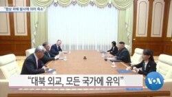 "[VOA 뉴스] ""협상 위해 발사체 의미 축소"""