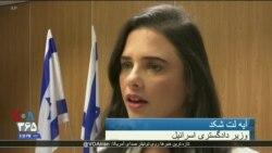 عضویت اسرائیل در گروه اقدام مالی که برای مبارزه با پولشویی است