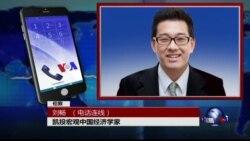 VOA连线:英国脱欧公投在即,中国经济承受压力