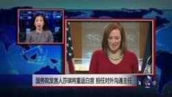 VOA连线:国务院发言人莎琪将重返白宫 担任对外沟通主任