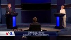美国总统大选第三场辩论(同声传译)及辩论会后讨论