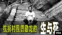 时事大家谈: 抗拆村民贾敬龙的生与死