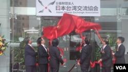 日本台灣交流協會舉行揭牌儀式(美國之音楊明攝)