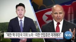 """[VOA 뉴스] """"북한 핵 무장국 지위 노려…미한 연합훈련 재개해야"""""""