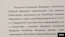 Letter Russian Embassy Macedonia