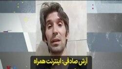 آرش صادقی: اینترنت همراه و خانگی در بسیاری از نقاط خوزستان قطع شده است