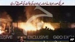 រូបថតនេះយកចេញពិការផ្សាយរបស់ទូរទស្សន៍ Geo TV បង្ហាញឲ្យឃើញពីភ្លើងឆាបឆេះនៅក្នុងបរិវេណផ្ទះដែលគេគិតថាជាកន្លែងដែលមេខ្លោងភេរវកម្ម អូសាម៉ាប៊ិនឡាដិន (Osama bin Laden) ដែលត្រូវបានសម្លាប់កាលពីថ្ងៃអាទិត្យទី១ខែឧសភាឆ្នាំ២០១១នៅ