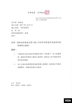 台湾人权工作者李明哲的妻子李净瑜2017年5月31日致台湾法务部的信 (李净瑜提供)