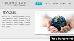 """北京非政府机构---""""公共卫生治理项目""""网站截图"""