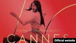 پوستر هفتادمین دوره جشنواره بین المللی فیلم کن