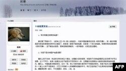 中国80后作家韩寒博客截屏
