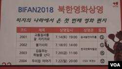 북한 영화 상영 정보가 적힌 배너.