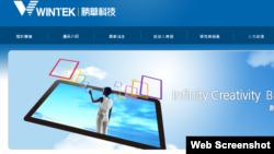 """台湾""""胜华""""科技公司"""