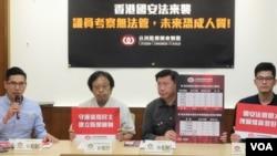 台湾公民监督国会联盟2020年7月9日召开一场因应香港国安法的 记者会