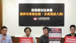 台公民团体:民意代表前往对岸将成为中国监控的对象