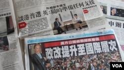 香港傳媒報導英國官員表態支持香港真普選(美國之音海彥拍攝)