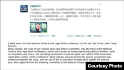 Ảnh chụp màn hình bài đăng trên trang vi blog của CCTV 7/1/13. Bài được lấy xuống khỏi trang web sau đó
