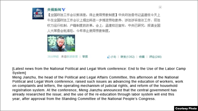 Screen grab of CCTV microblog post on January 7, 2013. The post was later removed from the website.