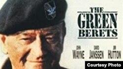 Фрагмент плаката к фильму «Зеленые береты»