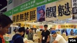 銅鑼灣書店事件後首次香港書展閉幕。(美國之音湯惠芸攝)