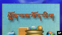 Monlam Tibetan Software