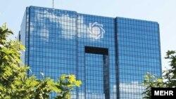 نمایی از ساختمان بانک مرکزی ایران، واقع در شمال تهران