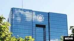 نمایی از ساختمان بانک مرکزی ایران در شمال تهران
