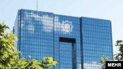 نمایی از ساختمان بانک مرکزی ایران در تهران