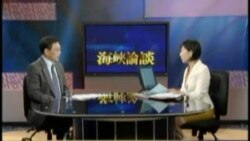 海峡论谈: 台湾总统大选倒数百日(1)