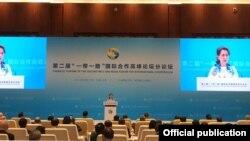 တရုတ္-ျမန္မာ လူထုခ်င္း ဆက္ဆံေရးဆုိင္ရာ စည္းေဝးပြဲမွာ ႏို္င္ငံေတာ္အတုိင္ပင္ခံပုဂၢဳိလ္ ေဒၚေအာင္ဆန္းစုၾကည္ မိန္႔ခြန္းေျပာ