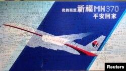 Papan bertuliskan pesan untuk para penumpang pesawat naas milik maskapai penerbangan Malaysia Airlines MH370 di Lido Hotel, Beijing (Foto: dok).