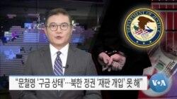 """[VOA 뉴스] """"문철명 '구금 상태'…북한 정권 '재판 개입' 못 해"""""""