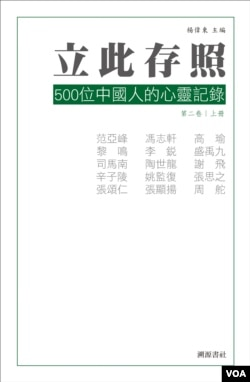 《立此存照:500位中国人的心灵记录》第二卷上册封面(出版者提供)