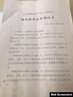 山东省聊城市中级人民法院的判决书(网络图片)