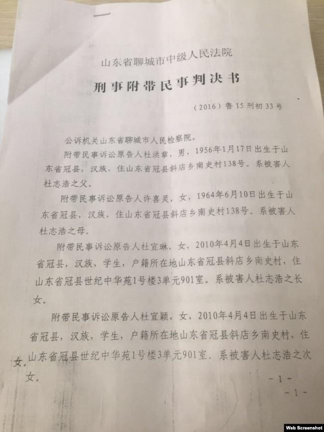 山東省聊城市中級人民法院的判決書(網絡圖片)
