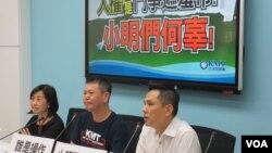 台湾在野党国民党立法院党团2020年8月13日就陆籍子女入境问题举行记者会