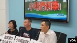台灣在野黨國民黨立法院黨團2020年8月13日就陸籍子女入境問題舉行記者會