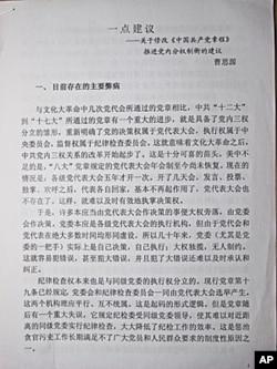 曹思源关于修改中共党章的建议书
