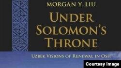 """""""Sulaymon taxtining soyasida"""" deb nomlangan yangi kitob, ilmiy asar, amerikalik olim Morgan Liu qalamiga mansub."""