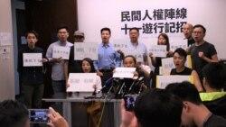 粵語新聞 晚上10-11點港媒:香港民陣將解散