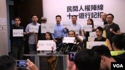 香港民陣宣佈將於十一中國國慶日發起「拒絕危城」遊行。(美國之音湯惠芸)